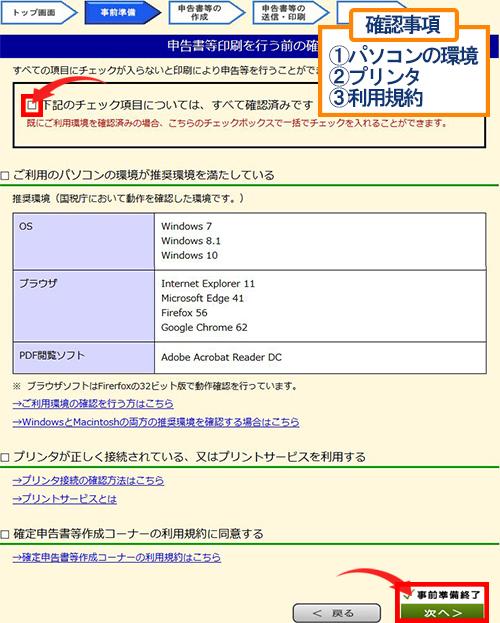 ④パソコンの環境、プリンタの接続、確定申告書作成コーナーの利用規約を確認