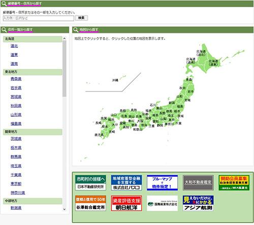地価公示や都道県地価調査を調べたい土地を住所や地図などから探せます。