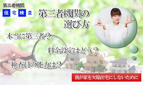 住宅検査を依頼する第三者機関の選び方