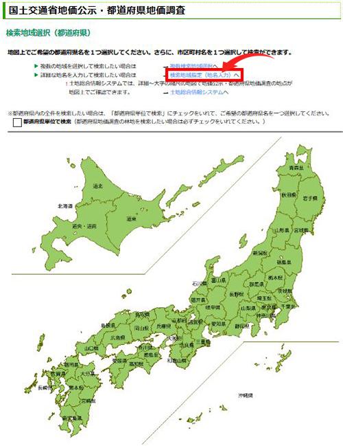 地名を直接入力して検索したい場合は、『検索地域指定(地名入力)へ』を選択します。