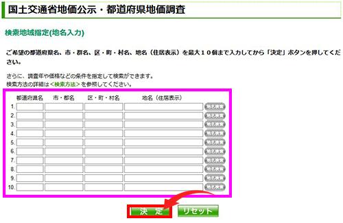 都道府県名などを最大10個まで入力でき、『決定』を押すと前述した検索条件指定に進むので、同じように指定したい事柄を選択して『検索』を押し、検索結果を確認しましょう。