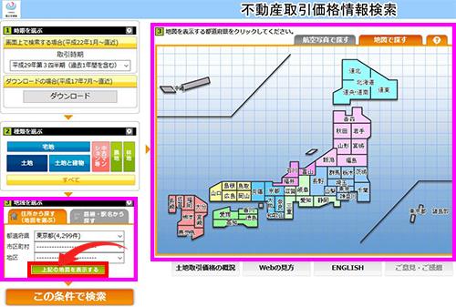 地図から調べたい場合は、左メニューの『③地域を選ぶ』から地名や駅などを選択して『上記の地図を表示する』をクリックするか、右側の地図から地域を選択しましょう。