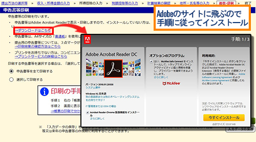 特に注意①Adobe Acrobat Readerのインストール