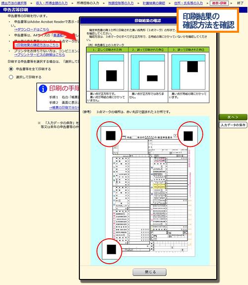 特に注意②印刷結果確認方法の確認
