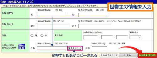 ②住所・氏名等入力(1/3)