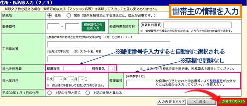 ③住所・氏名等入力(2/3)