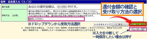 ④住所・氏名等入力(3/3)