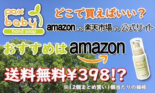 おすすめ購入方法(アマゾンvs楽天市場vs公式サイト)