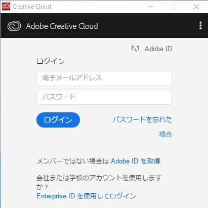 1.AdobeCreativeCloudの起動