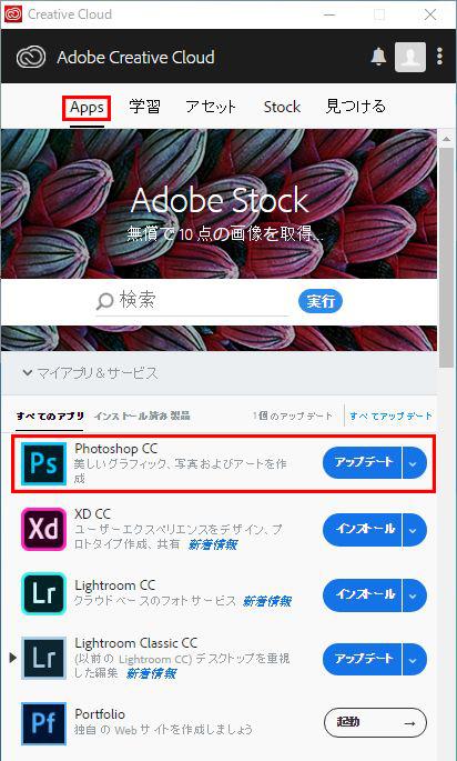2.アプリケーションのアップデートを確認