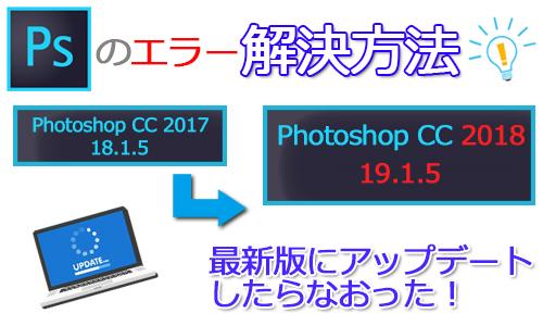 Win10アップデートで起きたPhotoshop不具合の解決方法