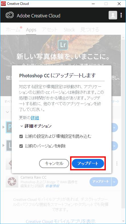 3.Photoshopを探してアップデート