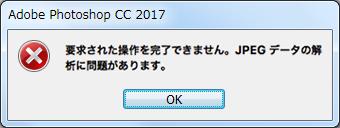 jpg画像が開けない