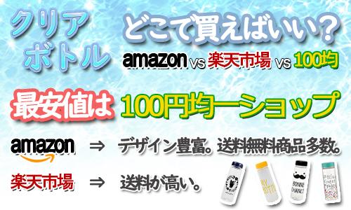 クリアボトルおすすめ購入方法(amazonVS楽天市場VS100円均一ショップ)