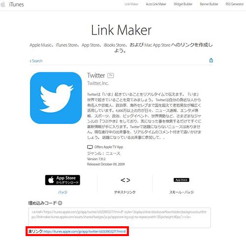 1.iTune Link Markerで直リンクのURLを手に入れる