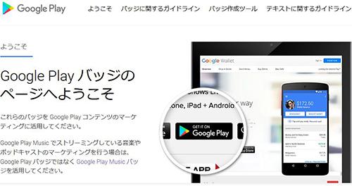 GooglePlayアプリにリンクするボタンは『Google Play Badges』が便利