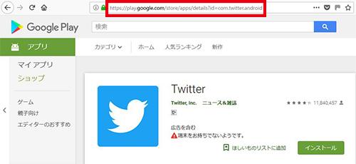 1.GooglePlayストアでアプリのURLを取得