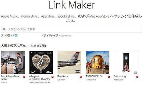 AppStoreアプリのダウンロードボタンは「iTune Link Marker」で作成