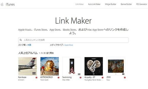 1.iTune Link Markerにアクセス