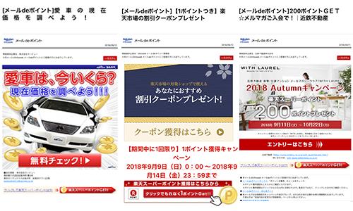 1.【楽天インフォシーク】 メールdeポイント