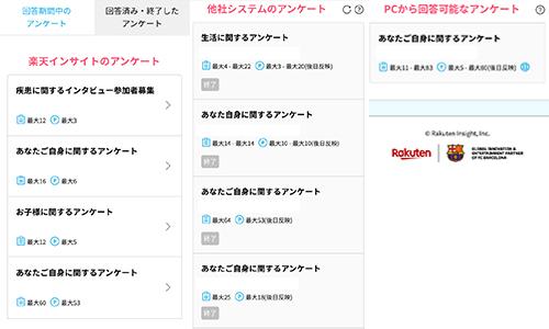 2.【楽天インサイト】 アンケートモニター
