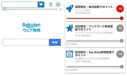 3.楽天ウェブ検索
