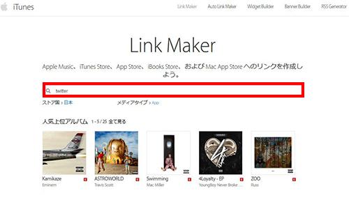 4.リンクを貼りたいアプリを検索