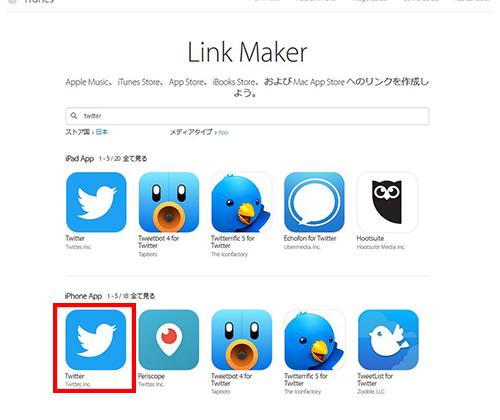 5.リンクを貼りたいアプリを選択