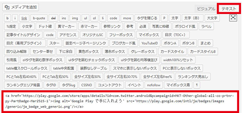 1.HTMLをワードプレスに貼付け