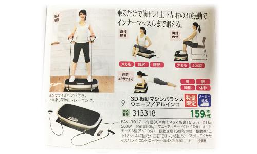 筋トレ器具の「3D振動マシンバランスウェーブ」は159枚