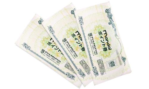 3枚でお買い物1,000円割