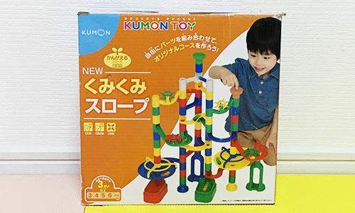 プレゼントに人気のおもちゃ『NEWくみくみスロープ』とは