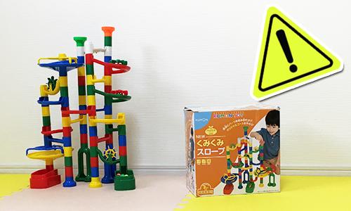 知育おもちゃ『NEWくみくみスロープ』をプレゼントする際の注意点