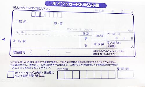 1.サービスカウンターで申込用紙に記入