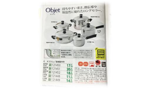 Objetのお鍋は11枚~20枚。