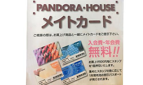 パンドラハウスのスタンプカードとは?
