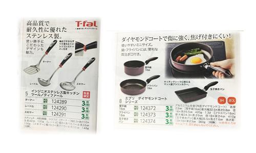 『エブリ ダイヤモンドートシリーズ』や『T-fal インジニオステンレス製キッチンツール』