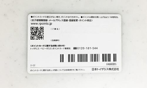 1.店頭でカードを受取⇒自宅でWEB登録