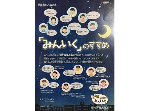 大阪府堺市の「みんいく(睡眠教育)」