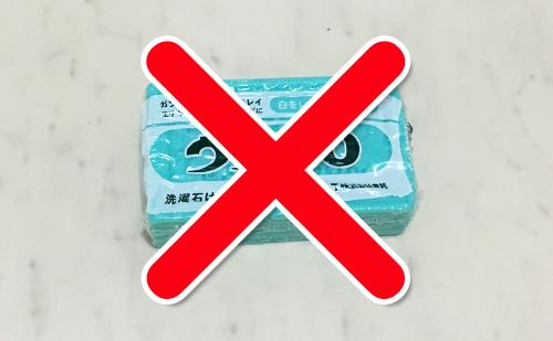 一般的な衣料用洗剤使用!上靴簡単にキレイにする洗い方