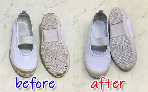 衣料用洗剤と漂白剤を使った上靴の簡単な洗い方を試した感想