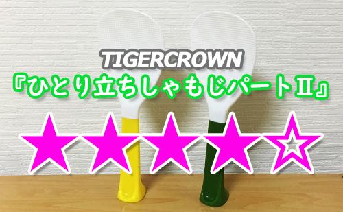 タイガークラウンひとり立ちしゃもじパートⅡ全体評価(★★★★☆)