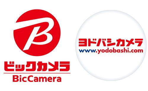 最安値はビッグカメラ&ヨドバシカメラ