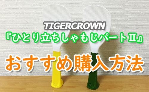 タイガークラウンひとり立ちしゃもじパートⅡ購入方法