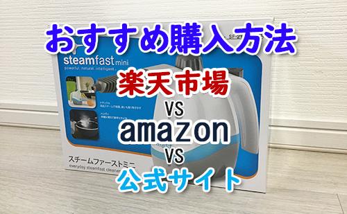 スチームファーストミニの購入方法(公式サイト vs 楽天市場 vs amazon)
