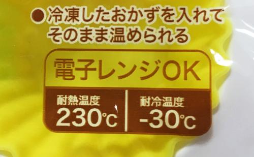 電子レンジ冷凍可
