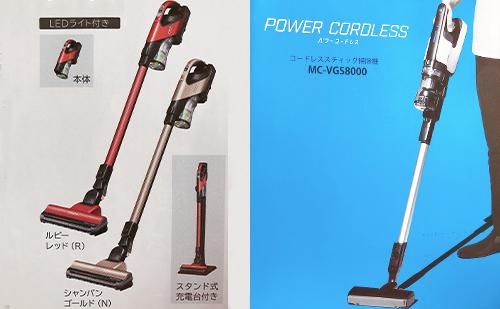 【コードレス掃除機対決】日立「PV-BFH900」VS Panasonic「MC-VG8000」