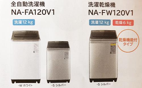 似たモデルNA-FW120V1との比較