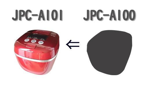 旧モデルJPC-A100を選べばさらにお得