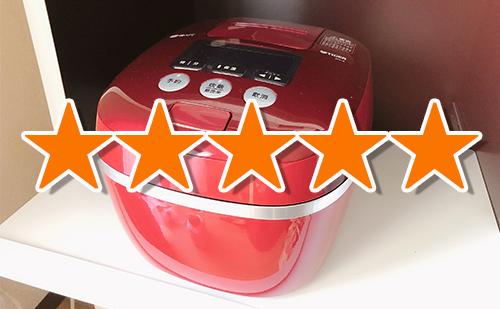 タイガー『炊きたてJPC-A101』の全体評価★★★★★